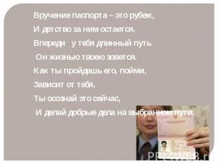 Вручение паспорта – это рубеж, Вручение паспорта – это рубеж, И детство за ним о