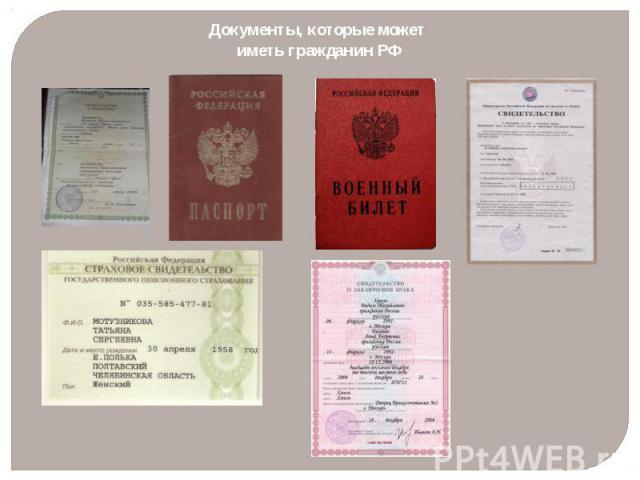 Документы, которые может иметь гражданин РФ