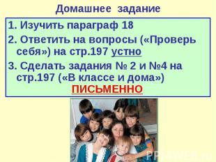 Домашнее задание 1. Изучить параграф 18 2. Ответить на вопросы («Проверь себя»)