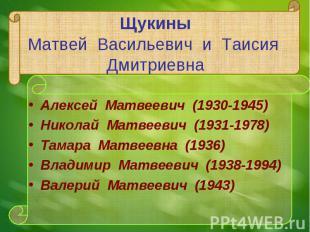 Алексей Матвеевич (1930-1945) Алексей Матвеевич (1930-1945) Николай Матвеевич (1