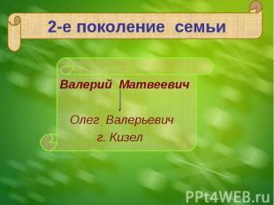 Валерий Матвеевич Валерий Матвеевич Олег Валерьевич г. Кизел