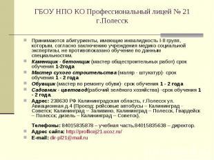 ГБОУ НПО КО Профессиональный лицей № 21 г.Полесск Принимаются абитуриенты, имеющ
