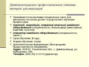 Димитровоградское профессиональное училище-интернат для инвалидов Принимаются вы