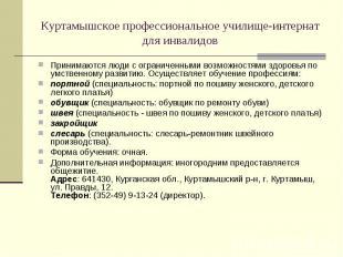 Куртамышское профессиональное училище-интернат для инвалидов Принимаютсялю