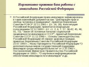 Нормативно-правовая база работы с инвалидами Российской Федерации В Российской Ф