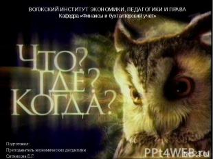 Подготовил: Преподаватель экономических дисциплин Ситникова Е.Г.