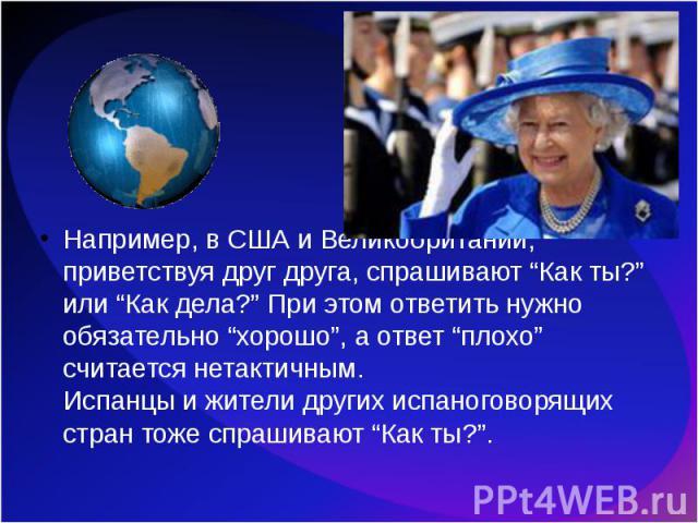 Формы Знакомств Разных Странах