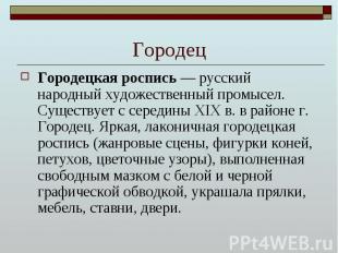 Городец Городецкая роспись— русский народный художественный промысел. Суще