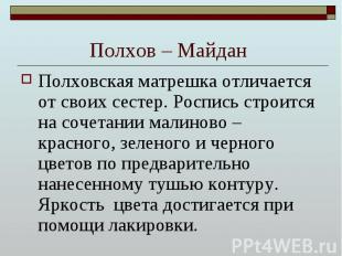 Полхов – Майдан Полховская матрешка отличается от своих сестер. Роспись строится