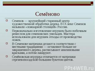 Семёново Семенов — крупнейший старинный центр художественной обработки дерева. В