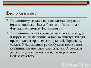 Филимоново По местному преданию, основателем деревни (еще во времена Ивана Грозн