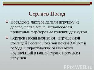 Сергиев Посад Посадские мастера делали игрушку из дерева, папье-маше, использова