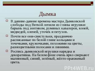 Дымка В давние-давние времена мастера Дымковской слободы под Вяткой лепили из гл