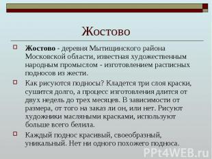 Жостово Жостово - деревня Мытищинского района Московской области, известная худо
