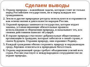 1. Охрана природы – важнейшая задача, которая стоит не только перед Российским г