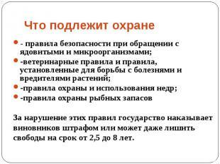 - правила безопасности при обращении с ядовитыми и микроорганизмами; - правила б