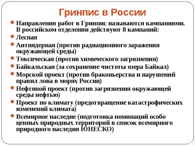 Направления работ в Гринпис называются кампаниями. В российском отделении действуют 8 кампаний: Направления работ в Гринпис называются кампаниями. В российском отделении действуют 8 кампаний: Лесная Антиядерная (против радиационного заражения окружа…