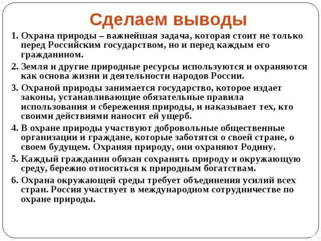 1. Охрана природы – важнейшая задача, которая стоит не только перед Российским государством, но и перед каждым его гражданином. 1. Охрана природы – важнейшая задача, которая стоит не только перед Российским государством, но и перед каждым его гражда…