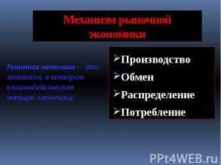 Механизм рыночной экономики Рыночная экономика – это механизм, в котором взаимод