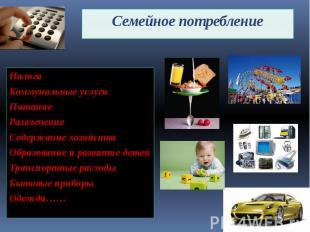 Семейное потребление Налоги Коммунальные услуги Питание Развлечение Содержание х
