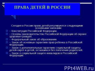 Сегодня в России права детей регулируются следующими основными законами: Сегодня