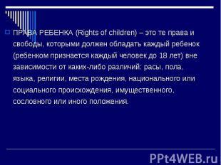 ПРАВА РЕБЕНКА (Rights of children) – это те права и свободы, которыми должен обл