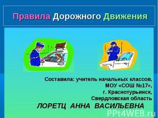 Правила Дорожного Движения Составила: учитель начальных классов, МОУ «СОШ №17»,
