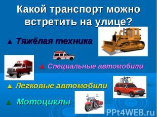 Какой транспорт можно встретить на улице?