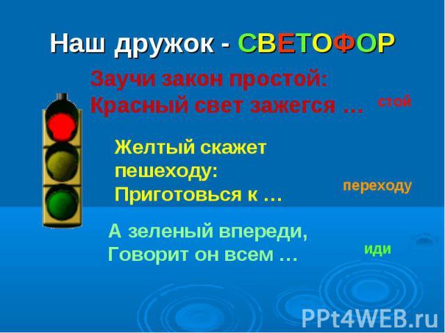 Наш дружок - СВЕТОФОР