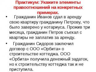 Гражданин Иванов сдал в аренду свою квартиру гражданину Петрову, что было завере