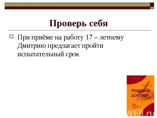 При приёме на работу 17 – летнему Дмитрию предлагает пройти испытательный срок П