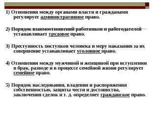 1) Отношения между органами власти и гражданами регулирует административное прав