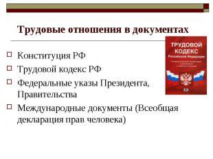 Конституция РФ Конституция РФ Трудовой кодекс РФ Федеральные указы Президента, П