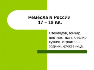 Ремёсла в России 17 – 18 вв. Стеклодув, гончар, плотник, ткач, ювелир, кузнец, с