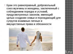 Брак-это равноправный, добровольный союз мужчины и женщины, заключенный с соблюд