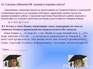 А2. Сколько субъектов РФ названо в отрывке текста? А2. Сколько субъектов РФ назв