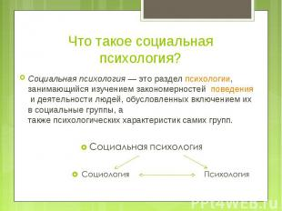 Социальная психология— это разделпсихологии, занимающийся изучением