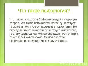 Что такое психология? Многих людей интересует вопрос, что такое психология, како