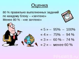 Оценка « 5 » – 95% – 100% « 4 » – 75% – 94 % « 3 » – 60 % – 74 % « 2 » – менее 6