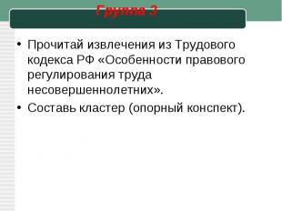 Прочитай извлечения из Трудового кодекса РФ «Особенности правового регулирования