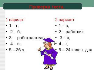 1 вариант 1 вариант 1 – г, 2 – б, 3. – работодатель, 4 – в, 5 – 36 ч.