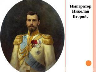 Император Николай Второй. Император Николай Второй.