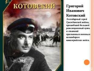 Григорий Иванович Котовский Легендарный герой Гражданской войны, прошедший больш