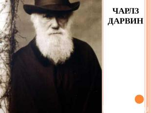 ЧАРЛЗ ДАРВИН ЧАРЛЗ ДАРВИН