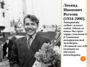 Леонид Иванович Рогозов (1934-2000). Антарктида любит сильных людей. Одним из та