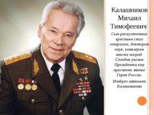 Калашников Михаил Тимофеевич Калашников Михаил Тимофеевич Сын раскулаченных крес