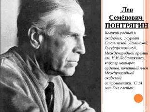 Лев Семёнович ПОНТРЯГИН Лев Семёнович ПОНТРЯГИН Великий учёный и ака
