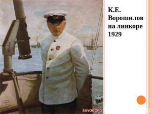 К.Е. Ворошилов на линкоре 1929 К.Е. Ворошилов на линкоре 1929