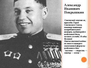 Александр Иванович Покрышкин Александр Иванович Покрышкин Советский летчик-ас, т