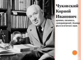 Чуковский Корней Иванович - критик, писатель, литературовед, доктор филологическ